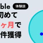 「bubble」を初めて、一ヶ月で案件を獲得できた体験談①