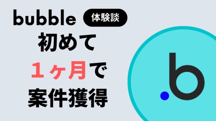 「bubble」を初めて、一ヶ月で案件を獲得できた体験談②