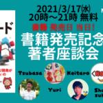 NoCodeCamp(ノーコードキャンプ)が、3月17日に「書籍出版記念イベント『基礎から学ぶノーコード開発』著者座談会」をオンラインで実施