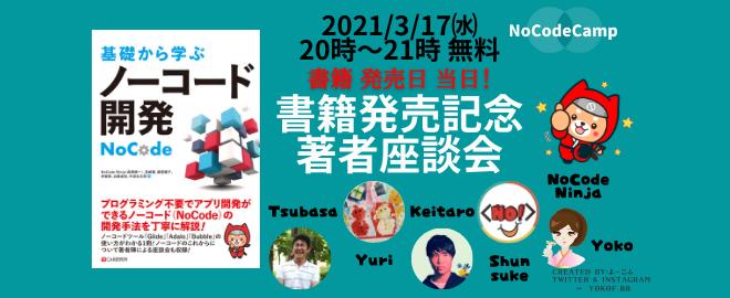 書籍発売日の20201年3月17日(水)午後8時から『基礎から学ぶノーコード開発』著者座談会開催!無料です。