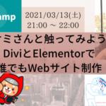 NoCodeCamp(ノーコードキャンプ)が「ナオミさんと触ってみよう! DiviとElementorで誰でもWebサイト制作」をライブ配信