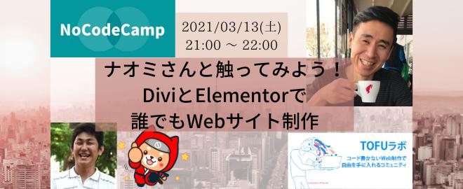「ナオミさんと触ってみよう!【WordPress】DiviとElementorで誰でもWebサイト制作」サムネ。ナオミさんと宮崎翼、NoCodeNinjaの写真付き