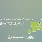 起業体験イベント「Startup Weekend Tokyo」の事前学習でNoCode(ノーコード)プレイベントを4月4日に開催。本番を前にオンライン勉強会