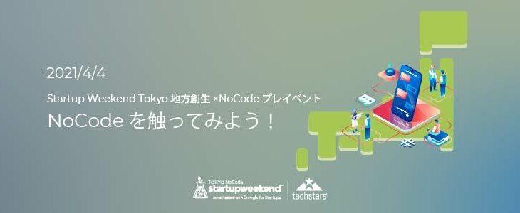 NoCodeを触ってみよう!〜Startup Weekend Tokyo 地方創生×NoCode プレイベント〜