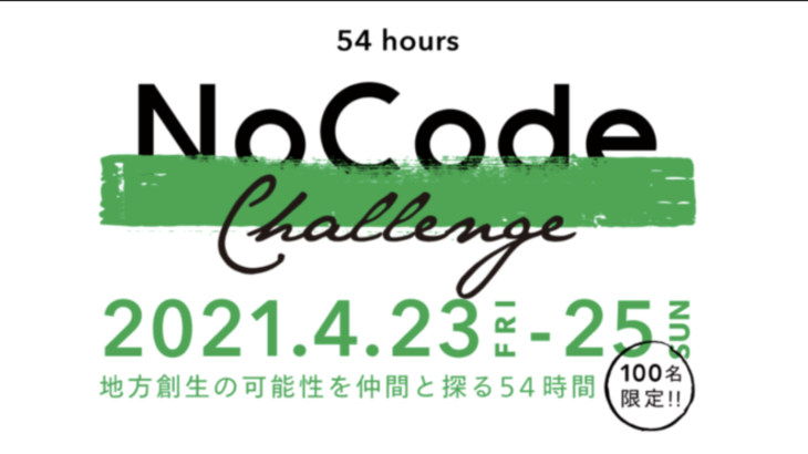 起業をリアルに体験するイベント「Startup Weekend Tokyo」4月23日から3日間実施。NoCode(ノーコード)を使って地方創生の課題解決を体験