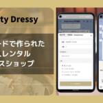 """ドレスが1週間わずか3,480円!""""ノーコード""""で構築した24時間営業の「無人レンタル店」の仕組みを、代表自身が語る無料オンラインイベントが4月8日開催"""