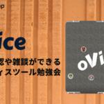 """NoCodeCamp(ノーコードキャンプ)が、リモートワークの""""必須ツール""""「oVice(オヴィス)」の基本操作や活用方法が学べるイベントを4月13日に実施"""