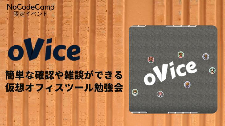 NoCodeCamp限定イベント「oVice 簡単な確認や雑談ができる仮想オフィスツール勉強会