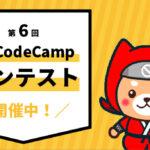 プログラミングしないアプリ開発を促進するオンラインサロンが「第6回NoCodeCampコンテスト」開催中! 応募締め切りは4月15日(木)