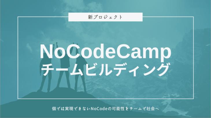 NoCodeCampチームビルディング 個では実現できないNoCodeの可能性をチームで社会へ