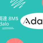 Adaloが、Tiger GlobalよりシリーズAで8M$(約9億円)の資金調達
