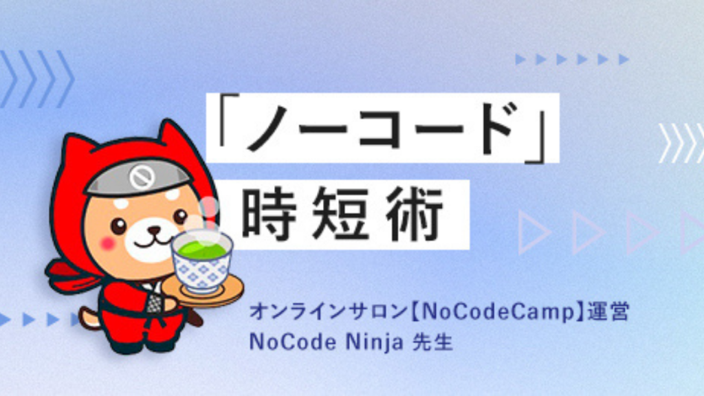 「ノーコード」時短術 オンラインサロン【NoCodeCamp】運営NoCode Ninja先生