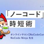 NoCode Ninjaが講師を務める全3回の「『ノーコード』時短術」第2回「ノーコードで誰でもデザインできるWebサイト制作(前編)」5月12日に無料生放送