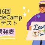 プログラミングしないアプリ開発【ノーコード(NoCode)】で作られた作品に対し、投票形式で行われるNoCodeCampコンテスト、第6回の優勝作品決定。
