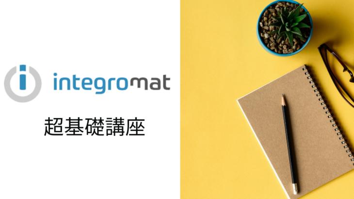 5月20日開催の『自動化ツール Integromat基礎講座』