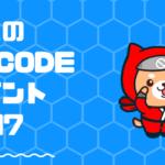 NoCodeの壁を超えた幅広い範囲のセミナーも多数実施!5月17日(月)から1週間毎日オンラインイベントを開催、NoCodeCampサロン会員は全てに参加可能