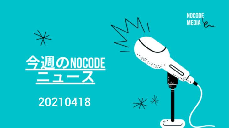 今週のNoCode(ノーコード)ニュース 2021年04月18日