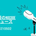 今週のNoCode(ノーコード)ニュース 2021年05月02日