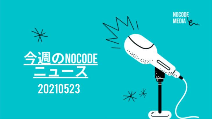 今週のNoCode(ノーコード)ニュース 2021年05月23日