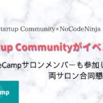 国内最大級ノーコード専門サロンが、起業家向けコミュニティとタッグ!起業のキホンが身につくオンラインイベントに無料で参加できる特典を会員に提供