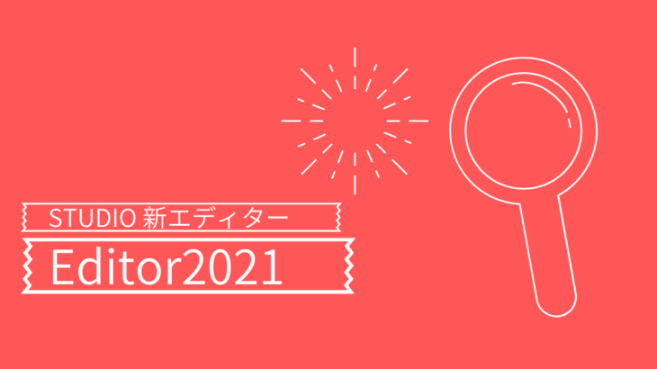 STUDIO 新機能で「Editor 2021」でSTUIOがさらに使いやすく