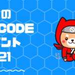 6月21日より誰でもアプリが作れる「NoCode(ノーコード)」関連イベントを1週間連続実施。サロン初心者向けイベントや書籍『ノーコードシフト』裏話イベントも!