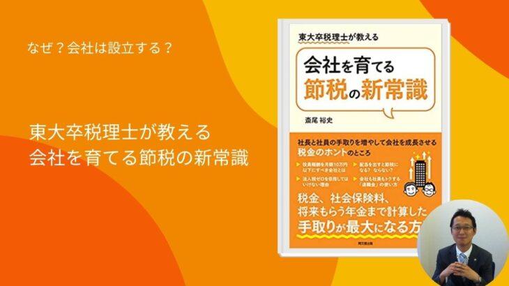 """東大卒税理士が、""""税金のホント""""を基礎の基礎から徹底指南!ノーコード専門オンラインサロンが、会員限定の「節税セミナー」を7月1日 (木)開催"""