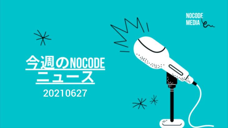 今週のNoCode(ノーコード)ニュース 2021年06月27日