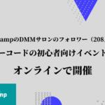 サロンのフォロワーなら、誰でも参加可能!プログラミング不要のIT開発ツール「ノーコード」がゼロから学べるオンラインイベントを、6月18日(金)開催