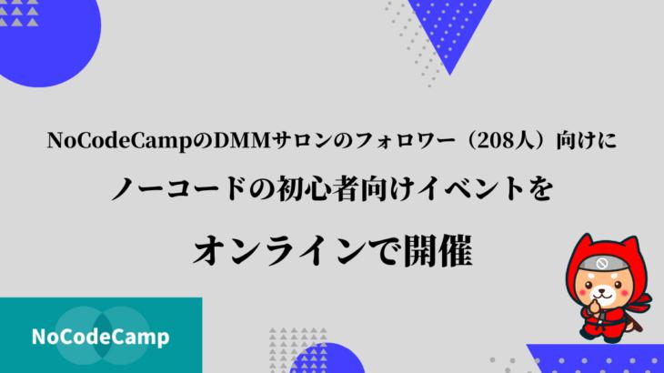 NoCodeCampのDMMサロンのフォロワー208人向けにノーコードの初心者向けイベントをオンラインで開催