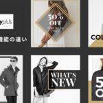NoCodeCamp運営のオンラインサロンで「Shopify通常プランと Shopify Plus(ショッピファイプラス)の機能の違いを解説」を7月7日に実施