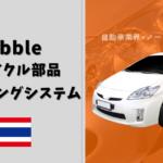ノーコードでタイの自動車業界を救え!トラッキンアプリでリサイクル部品の行方不明を阻止せよ!