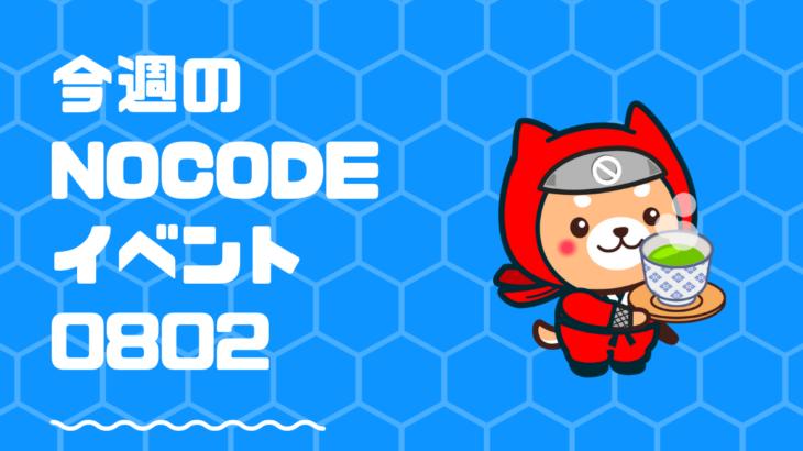 NoCodeCamp 運営のオンラインサロンがNoCodeに関する7日連続のイベントを8月2日からスタート。話題のツール「Shopify」に関するイベントも実施