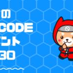 恒例のNoCode関連7日連続イベント、8月30日からオンラインで実施。前回好評だった「オンライン昭和」で息抜きタイムも