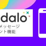 オンラインサロン「NoCodeCamp プログラミングを使わないIT開発」が、8月26日にメンバー対象のイベント「Adalo 未読メッセージカウント機能」を実施