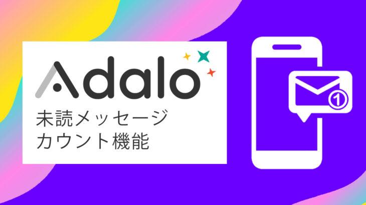 Adalo 未読メッセージカウント機能