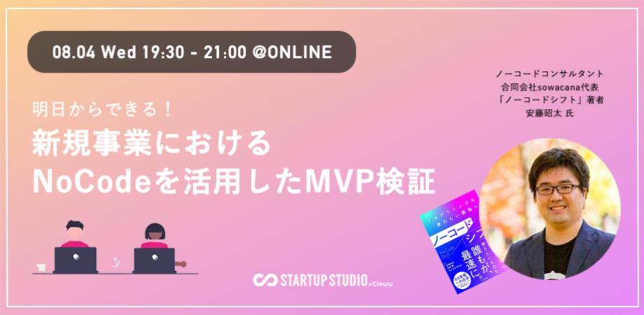 2021年8月4日(水)開催「明日から出来る!新規事業における、NoCodeを活用したMVP検証」