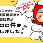 「NoCode何でも質問回答 相談室」の質問・回答数が8月14日1,000件を達成。会員同士の活発なやり取りで活気あるフォーラムに