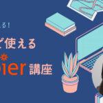"""""""タスク自動化""""に興味のあるユーザー必見! NoCodeCamp運営オンラインサロンが8月11日に「PdMが教える!現場で使えるZapier講座」実施"""