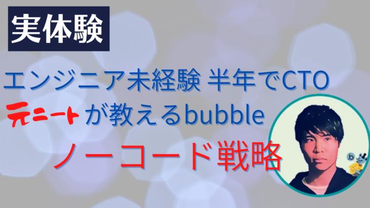 エンジニア未経験から半年でCTOに!元ニートが考えるbubbleのノーコード戦略