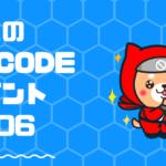 9月6日からNoCode関連7日連続イベントを実施。サロン外の方も参加可能な公開イベントも用意