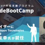 起業家のMVP作成支援プログラム「NoCodeBootCamp」アドバイザーに株式会社Napps Technologies代表・榎本友幸氏が就任