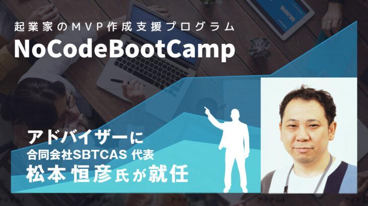 起業家のMVP作成支援プログラム「NoCodeBootCamp」に新アドバイザー。NoCodeCampメディア部長の松本恒彦氏が9月25日就任