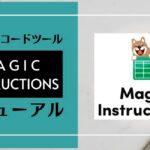 デザインツール「Figma」で作ったワイヤーフレームをアプリ化できるツール「Magic Instructions」を体験できるイベント、9月30日(木)開催