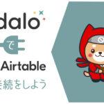 オンラインサロン「NoCodeCamp プログラミングを使わないIT開発」が、「AdaloでAirtableとの接続をしよう」を9月18日に開催