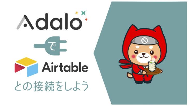 AdaloでAirtableとの接続をしよう