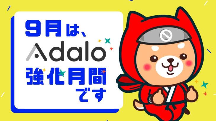 オンラインサロン「NoCodeCamp プログラミングを使わないIT開発」が、9月に実施するメンバー向けイベントをツール「Adalo(アダロ)」強化月間に