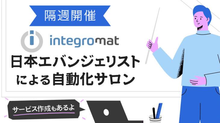 NoCodeCamp運営オンラインサロンが、9月1日にメンバー向けの「Integromat日本エバンジェリストによる自動化サロン ~サービス作成もあるよ~」実施