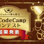 第8回NoCodeCampコンテスト8月25日に結果発表、第1位は「日商簿記3級学習アプリ」。仕訳を徹底マスターできるニーズに応えるアプリ
