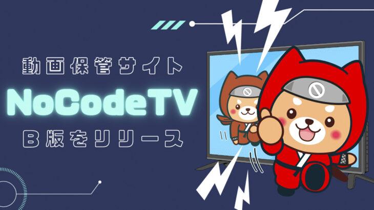 動画保管サイトNpCodeTV β版をリリース